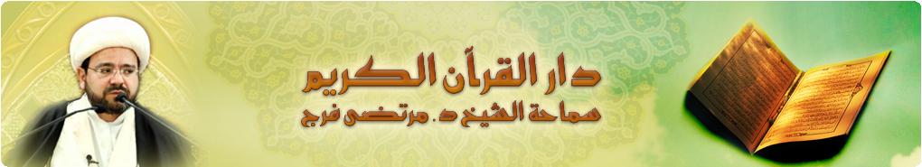 دار القرآن